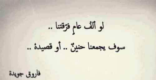 Pin By Shoosh S On ضــــاد Arabic Quotes Words Poetry Quotes