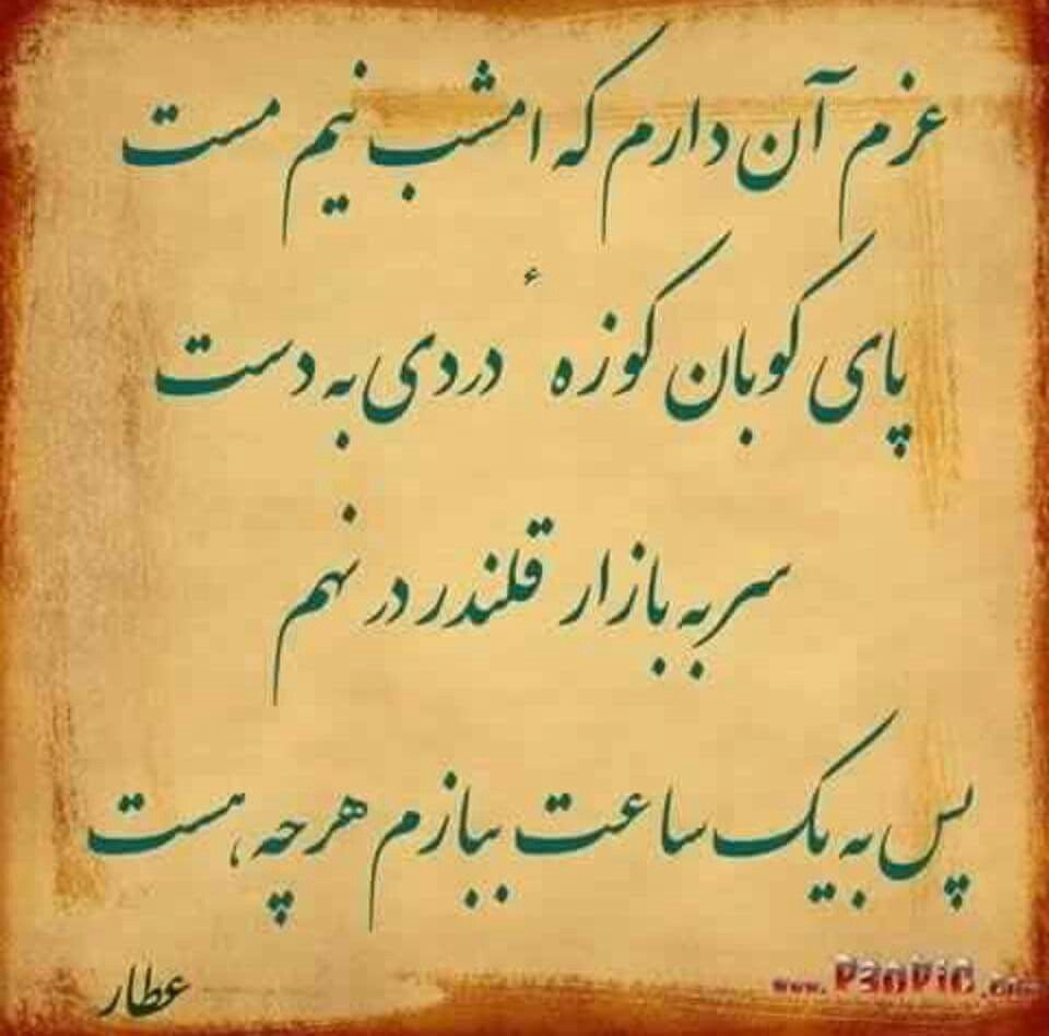 Pin By Ata On شعروادبيات Persian Quotes Persian Poetry Deep Thought Quotes