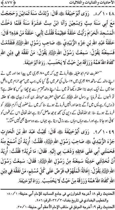 Al Minhaj us Sawi Page # 877