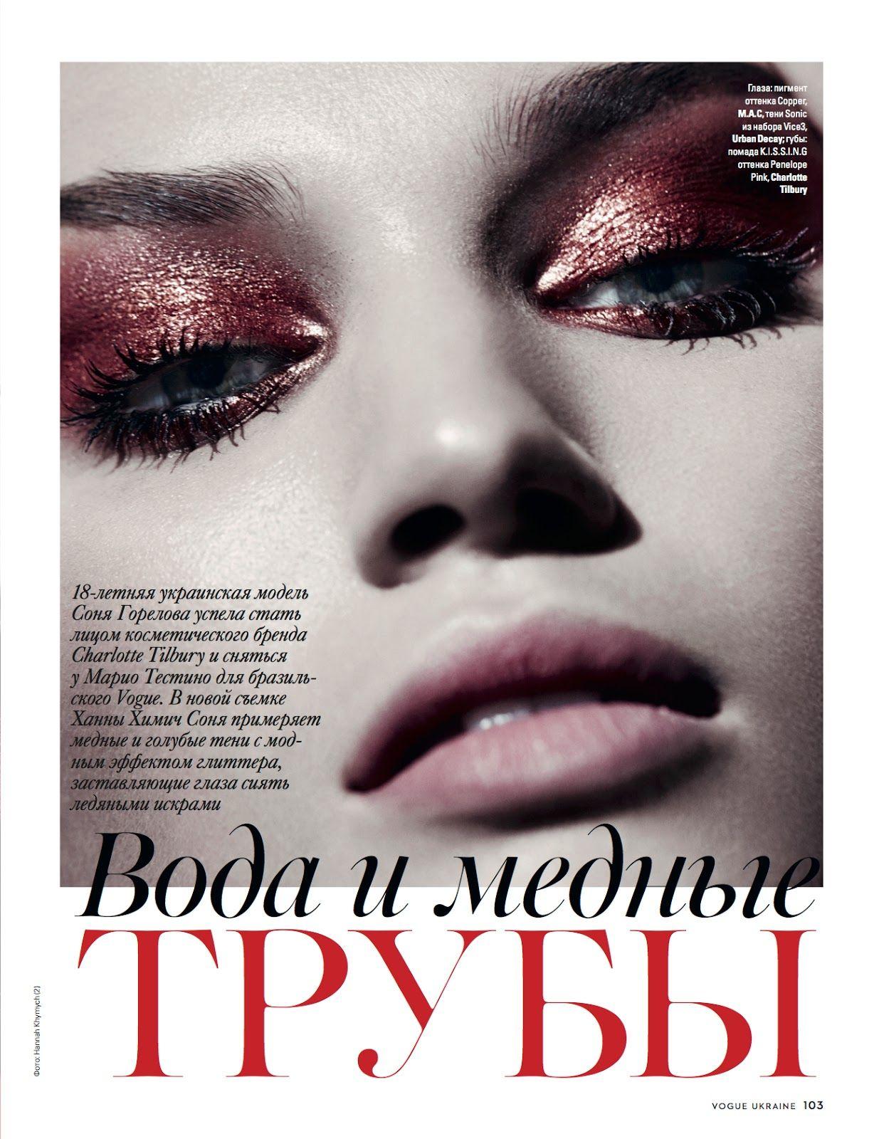 Communication on this topic: Nicola Parry, sonya-gorelova-ukr/