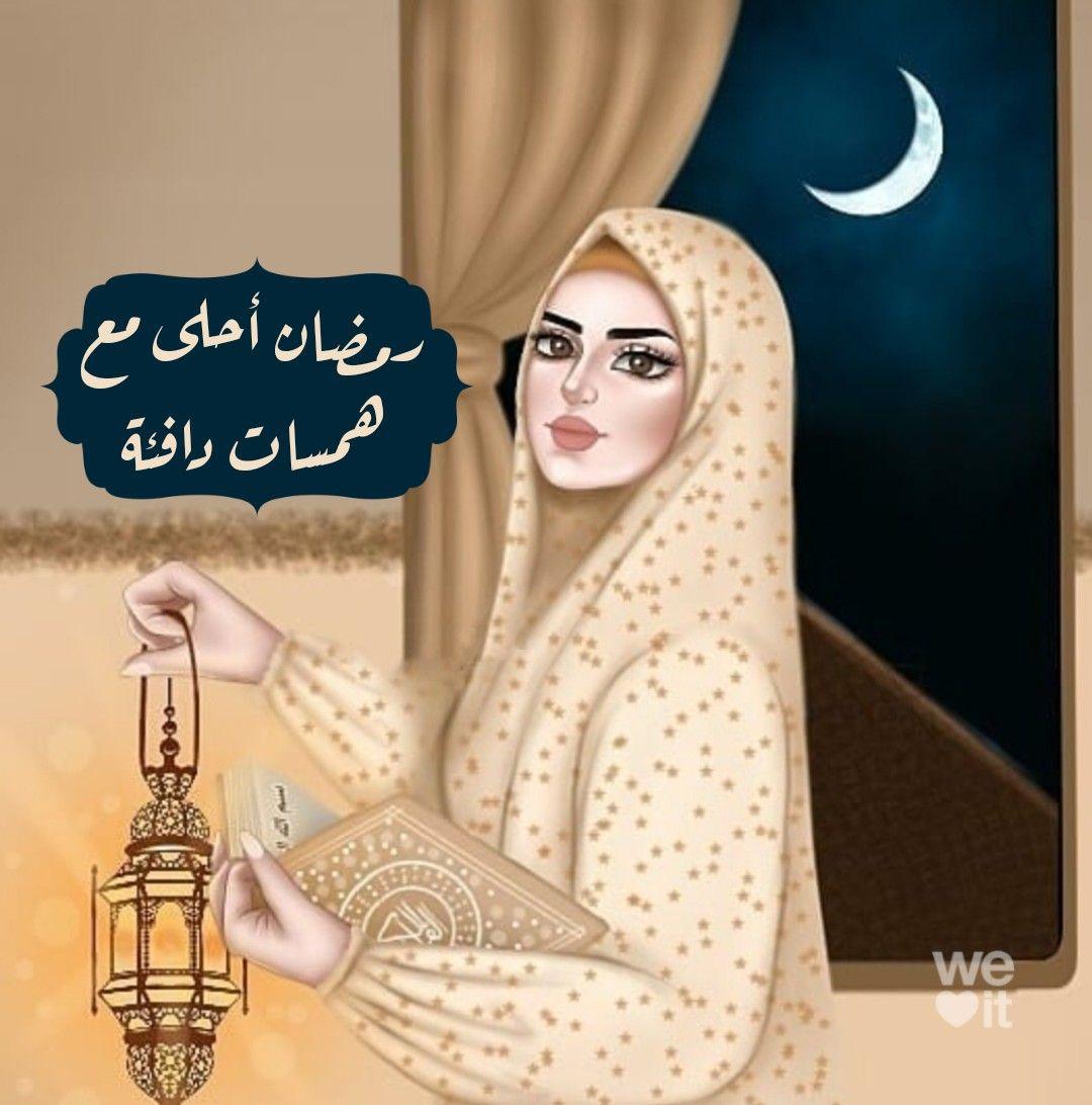رمضان احلى مع همسات Girly Images Lovely Girl Image Cute Girl Drawing