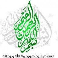 فصل الخطاب في ابطال مذهب محمد بن عبد الوهاب – ال البيت الحبيبية الادارسة