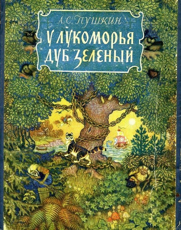 У Лукоморья дуб зеленый» 1956 год (иллюстрации Николая ...
