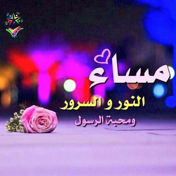 يسعد لي مسائكم بكل خير وبركات وسرور ومحبة الرسول عليه الصلاة والسلام Beautiful Quran Quotes Neon Signs Quran Quotes