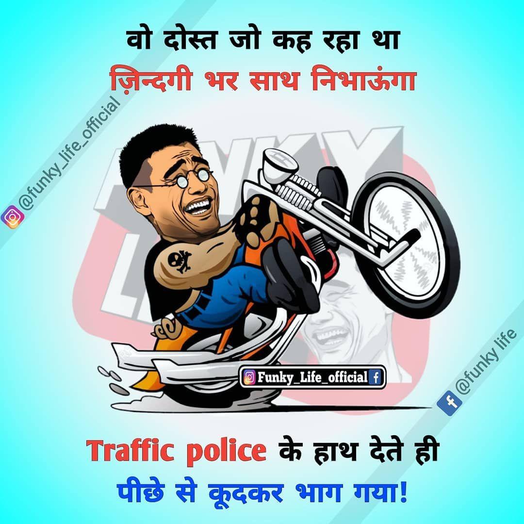 Pin By Rinku Singh On Hindi Jokes Friend Jokes Some Funny Jokes