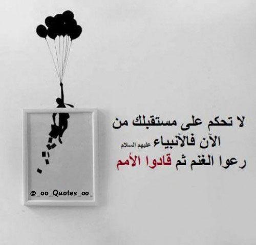 لا تحكم على مستقبلك من Funny Arabic Quotes Beautiful Quotes Inspirational Quotes