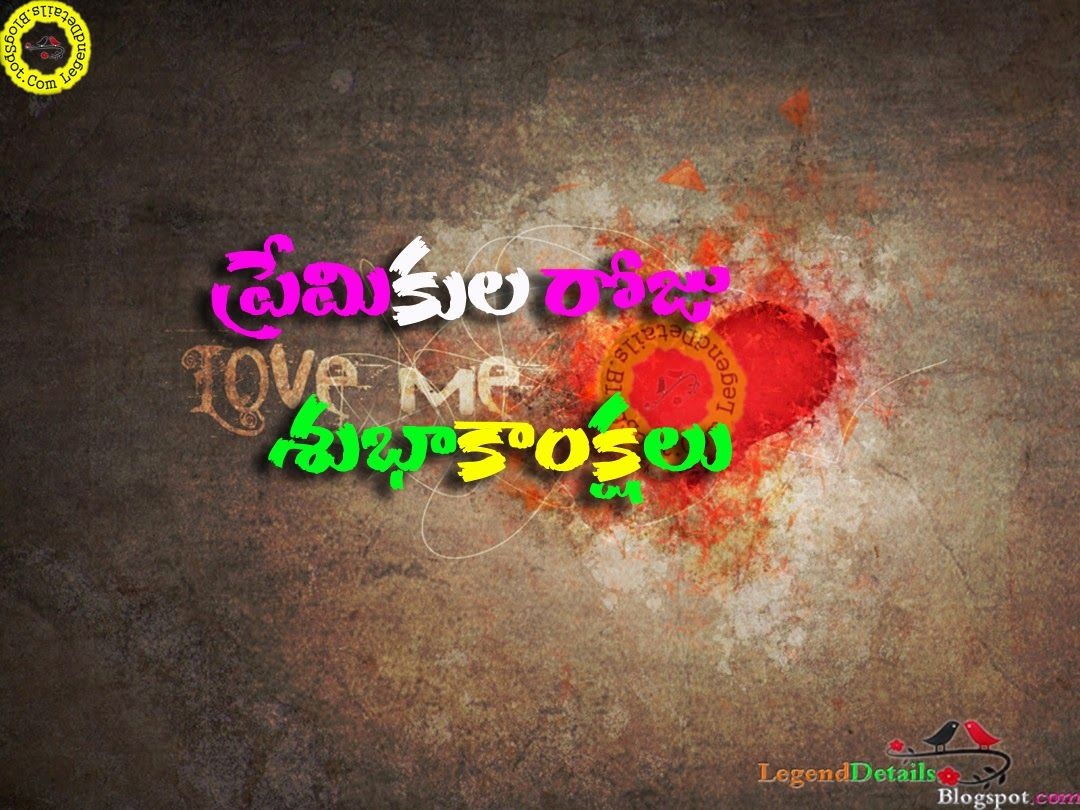 wedding invitation templates in telugu%0A Valentines Day Wishes In Telugu   Premikula Roju Subhakankshalu   Telugu  Valentines Day HD Greetings