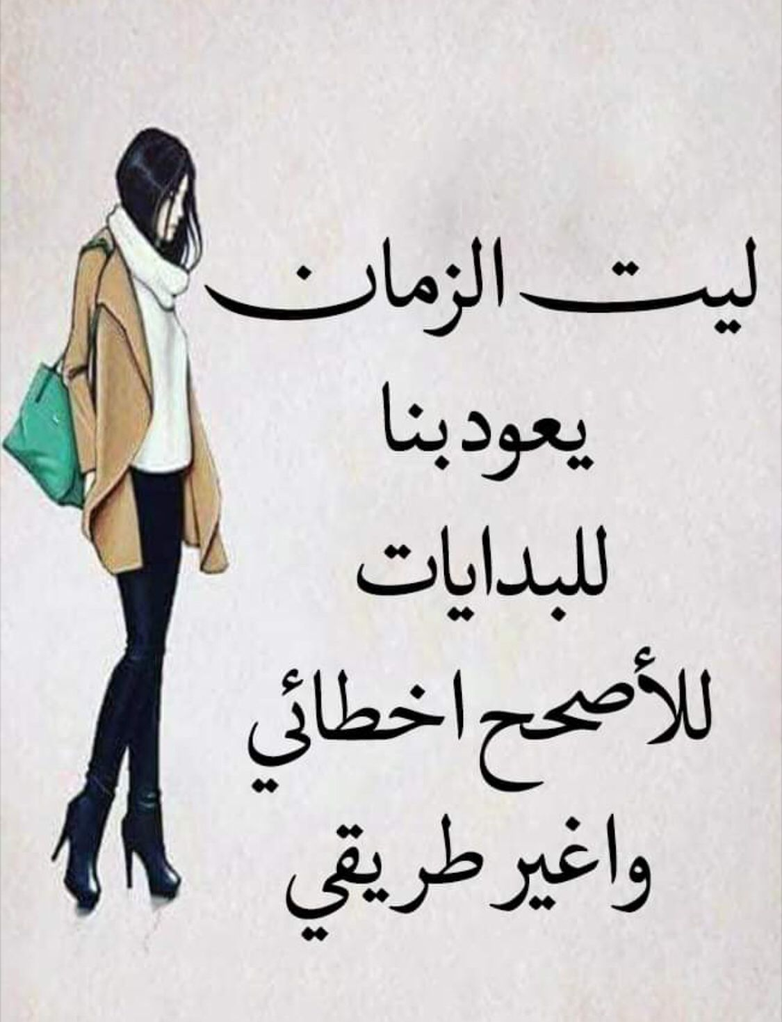 Pin By صورة و كلمة On كلمات راقت لي Quotes Quotes Arabic Quotes Feelings