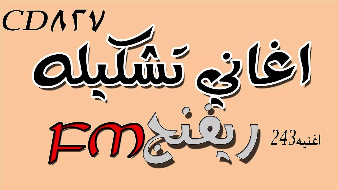 اغاني ريفينج المجموعه الكاملهcd 2020 Arabic Calligraphy Calligraphy