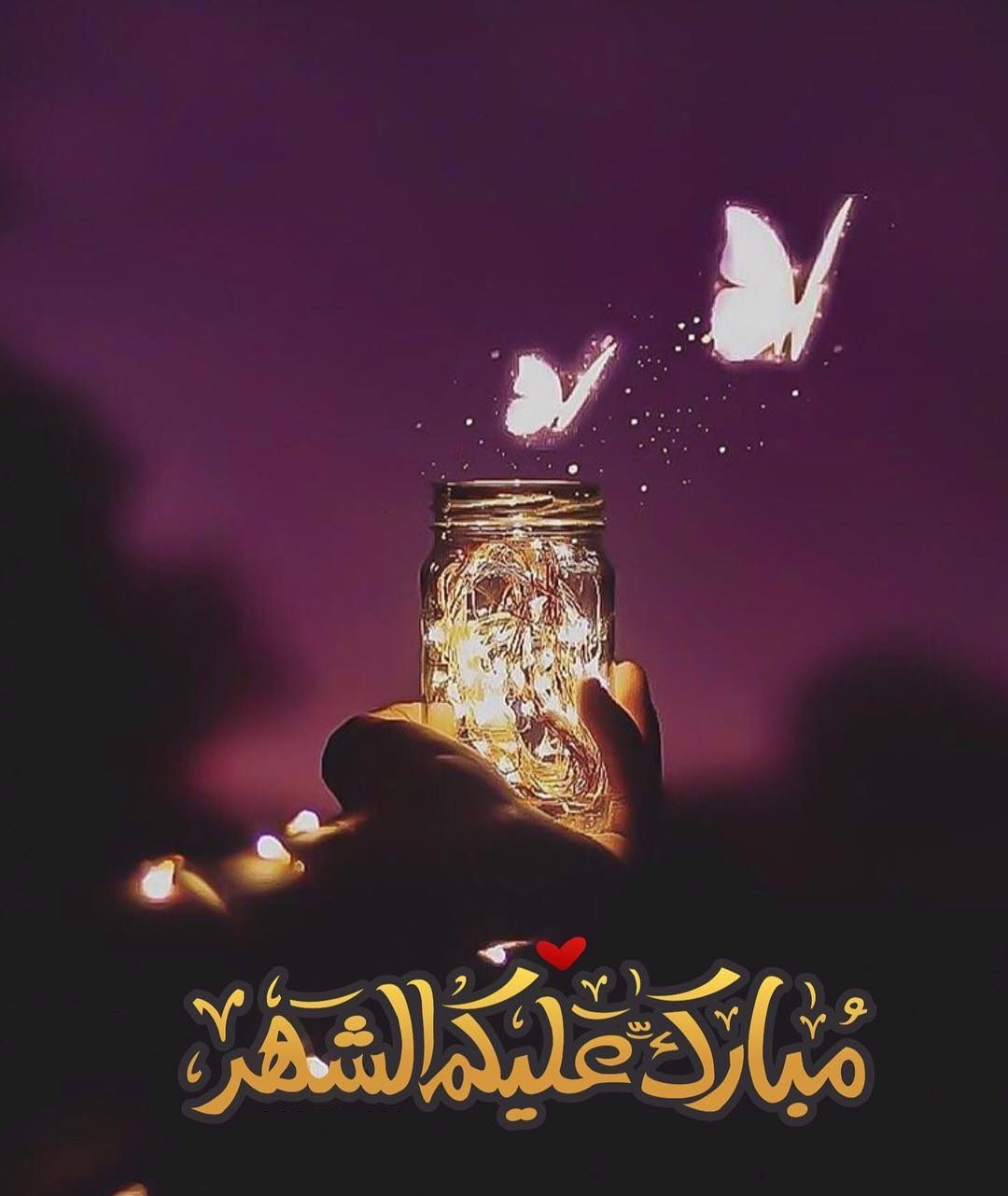 Pin By رغــــــد On رمــــضــان Ramadan Kareem Pictures Ramadan Lantern Islamic Birthday Wishes
