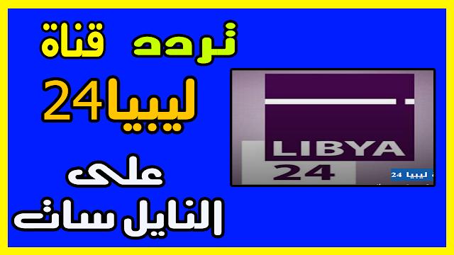تردد قناة ليبيا 24 على النايل سات 2018 قناة ليبيا 24 بث مباشر تردد قناة ليبيا 24 Frequency Channel Libya 24 هي قناة أخبارية اجتماعية منوعة تبث على القمر ا Libya