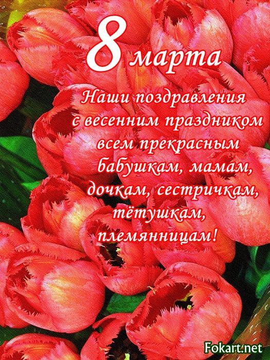 Поздравление на 8 марта тете короткое