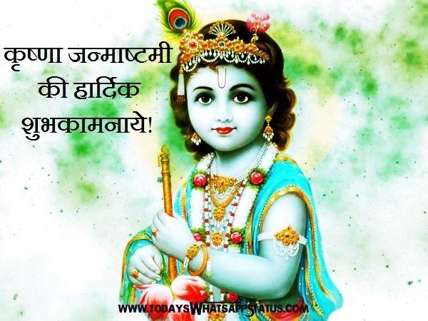 Lord krishna status in hindi font