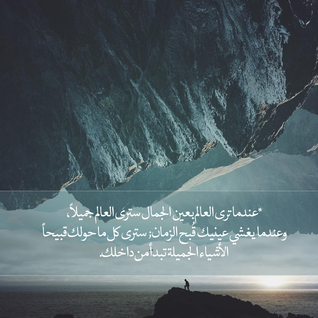 Pin By Hosam On أق تب آسآت ج ميل ة Most Beautiful Images Arabic Quotes Nana Quotes