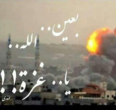 Pin By Abdelrahman Hamdan On The Great Palestine Gaza Palestine Greatful
