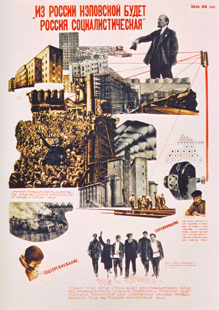 La propagande politique la défense militaire CCCP URSS soviet UNIONAD Poster Print