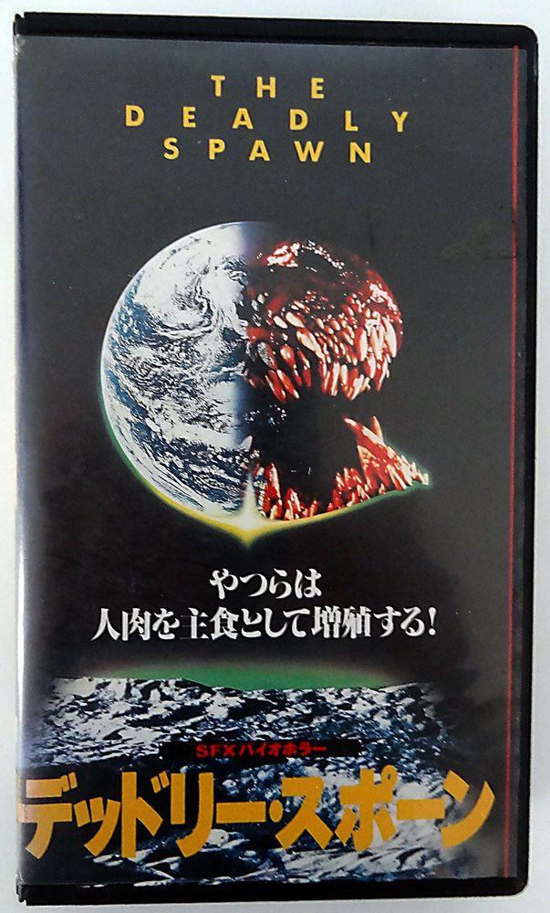 THE DEADLY SPAWN (1983) Japanese VHS Alien GORE FX RETURN