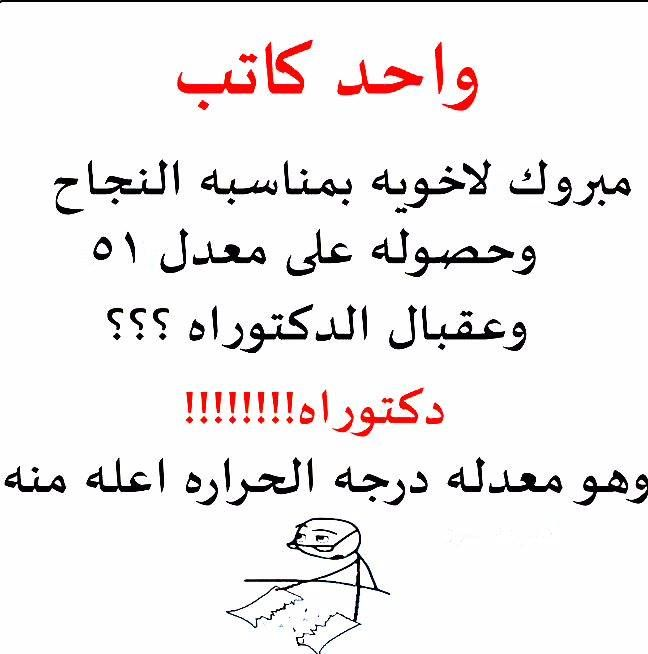 Pin By Ahmed Almudarris On تحشيش عراقي Quotes Arabic Quotes Jokes