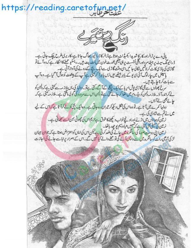 Rang Rez Mere Episode 7 By Iffat Sehar Tahir Read Online ...
