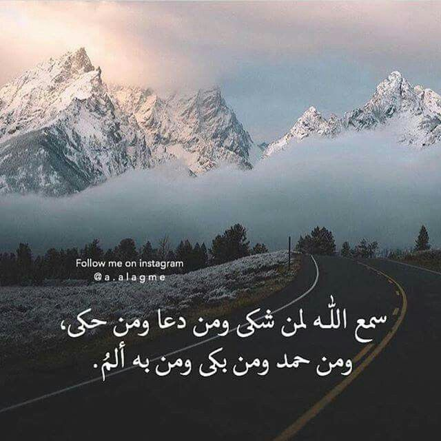 الدين الخالد Islam Arabic Funny Beautiful Quotes Quran Quotes