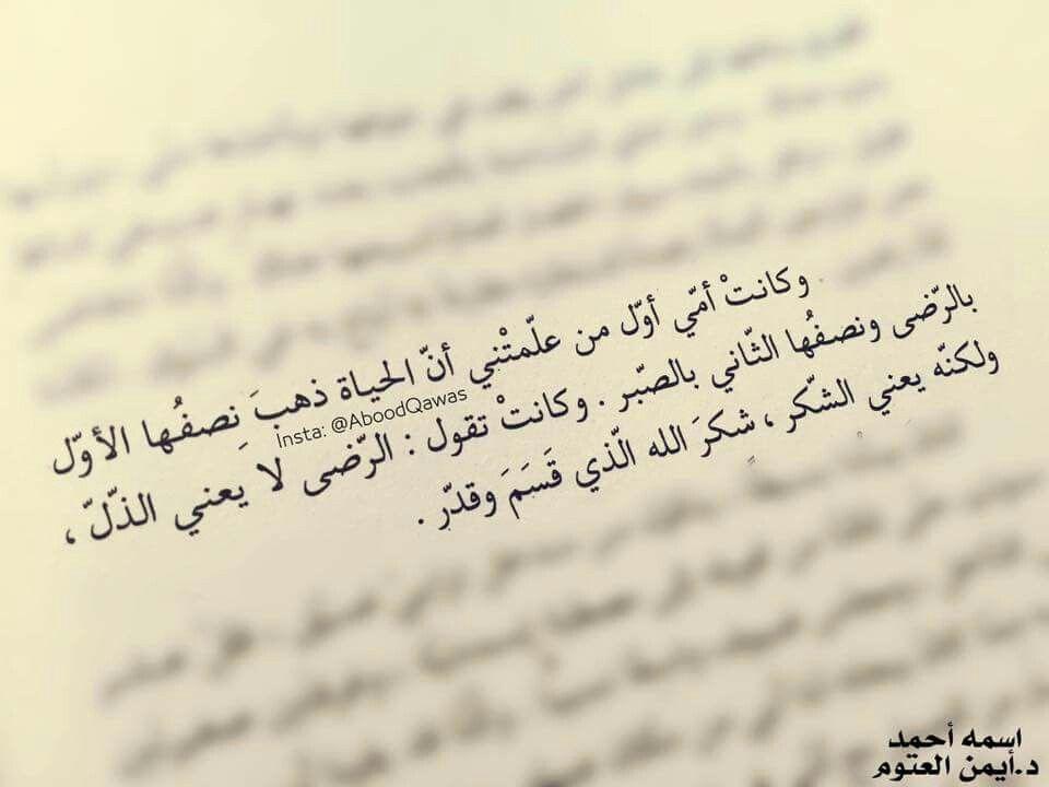 Quotes عبارات Arabic Words Arabic Quotes Words