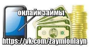 Оплата кредит молбулак онлайн