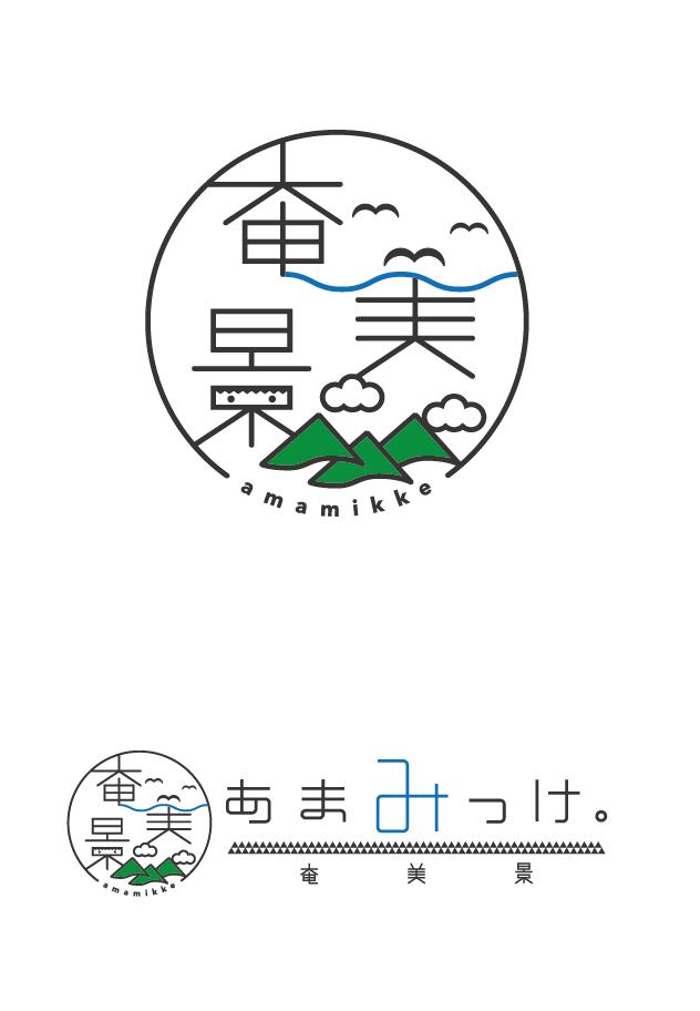 あまみっけ 奄美大島ロゴ デザイン 奄美大島 ロゴデザイン ロゴ