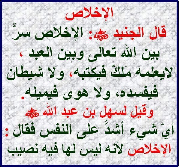 Pin By Mohamed Amin On Words Of Wisdom Islamic Quotes Quotes Arabic Quotes