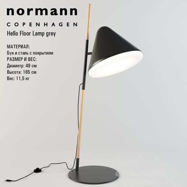 Hello floor lamp normann copenhagen descargada