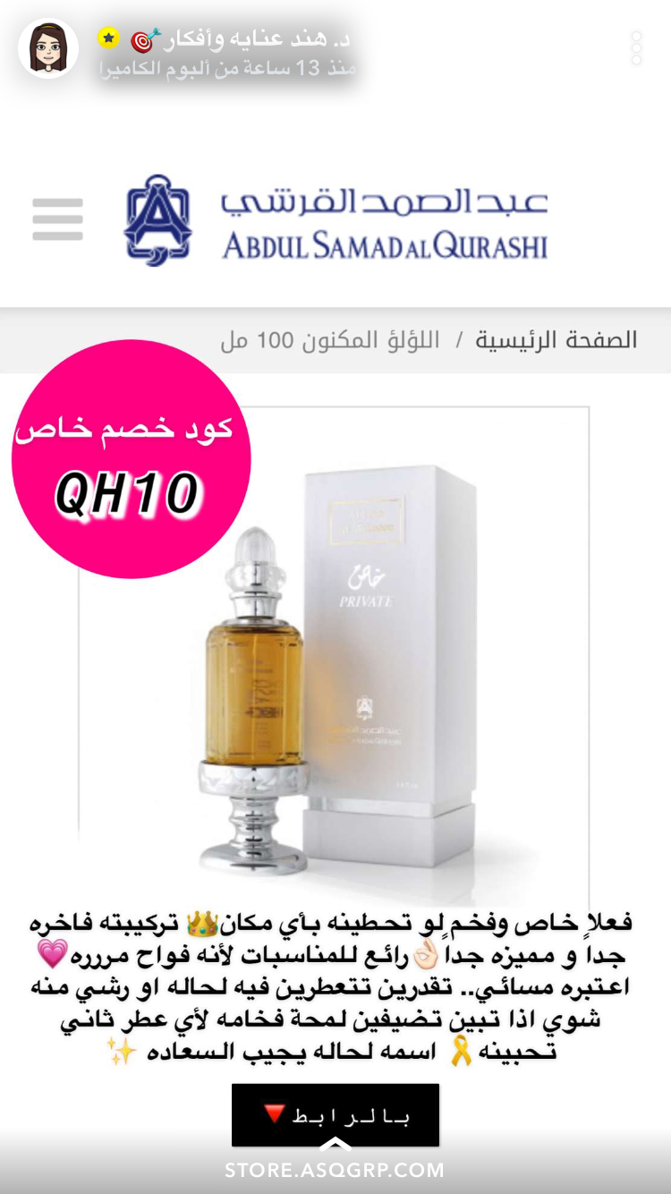 Pin By Rimooesaud On عطور Beauty Care Routine Perfume Mens Fragrance