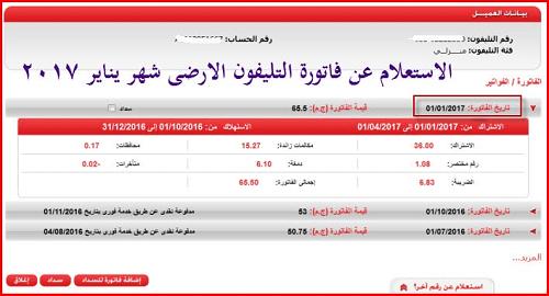 فاتورة التليفون الأرضي شهر أبريل 2020 تعرف عليها من خلال موقع المصرية للاتصالات Education Finance 10 Things