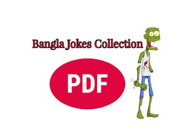 বাপনের বাঁশি কেনার ঝোক bangla joke | jokes.