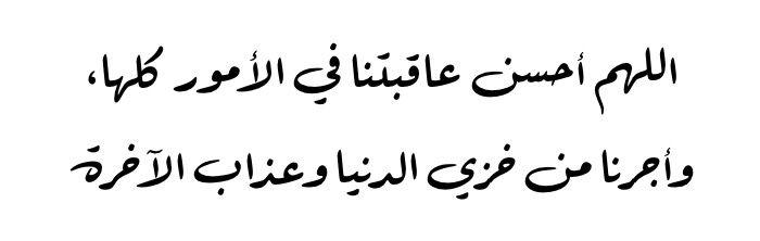 اللهم أحسن عاقبتنا في الأمور كلها وأجرنا من خزي الدنيا وعذاب الآخرة Arabic Calligraphy Sayings Quran