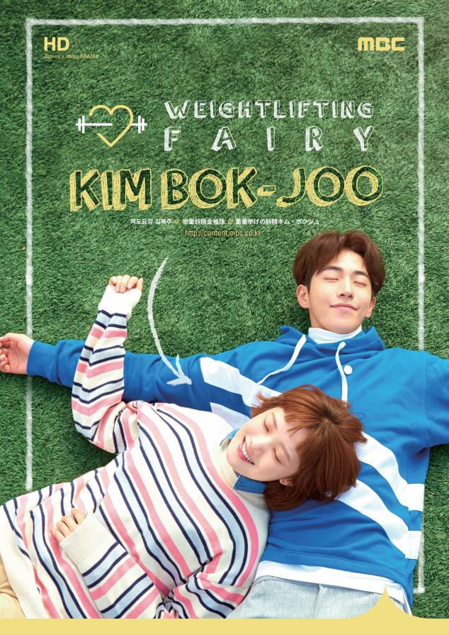 Nonton Streaming Weightlifting Fairy Kim Bok Joo : nonton, streaming, weightlifting, fairy, Weightlifting, Fairy, KDrama, Weighlifting