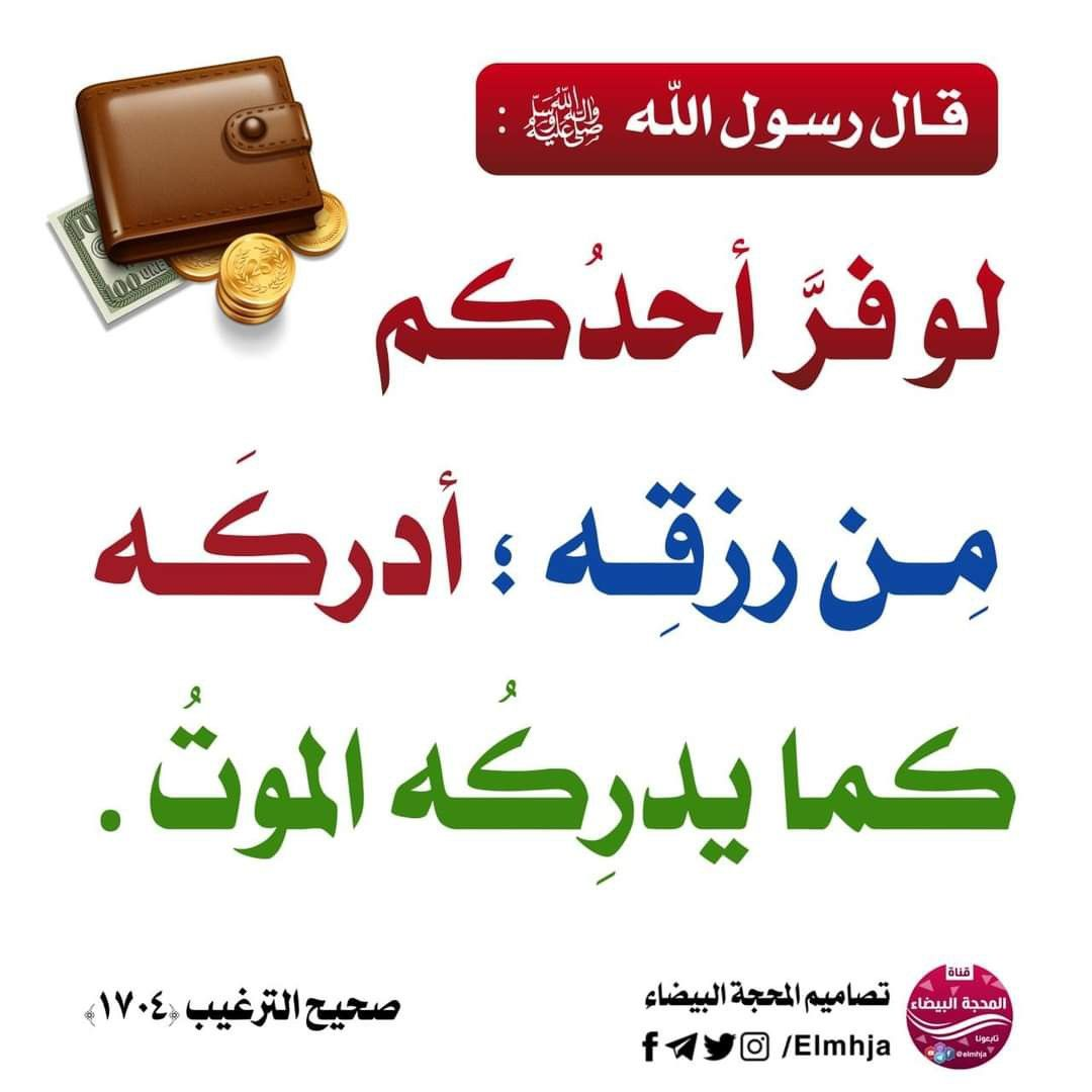 الرزق الارزاق In 2021 Ahadith Words Quotes Hadith