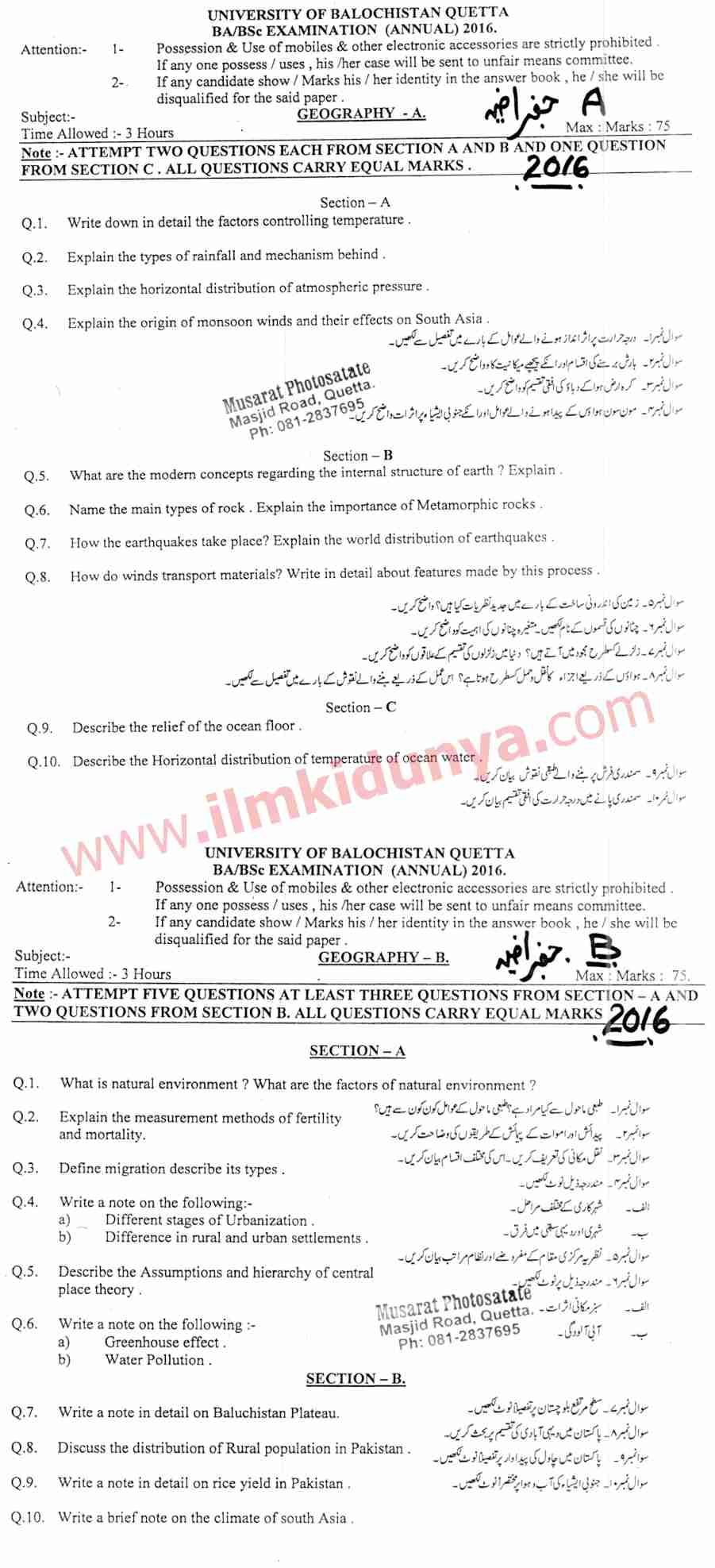 Past Papers 2016 Balochistan University BA BSc Geography-Balochistan