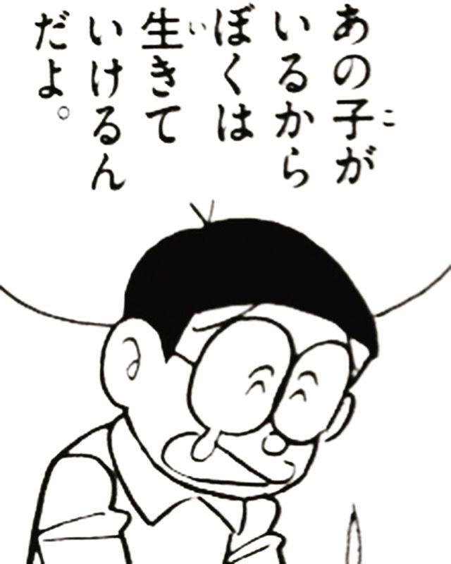 ゾッとする おしゃれまとめの人気アイデア pinterest satoshi shibuno ドラえもん セリフ ドラえもん 漫画 漫画 セリフ