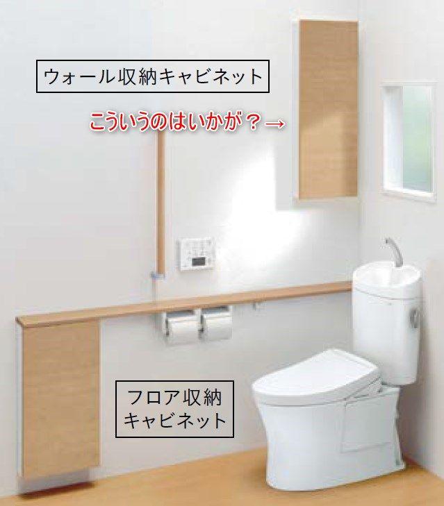 お尻を1 も浮かすことなく手が届く トイレ収納 2020 トイレ 収納 リクシル 収納