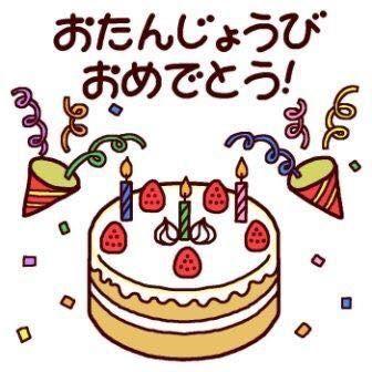 Feliz cumpleanos en japones traduccion
