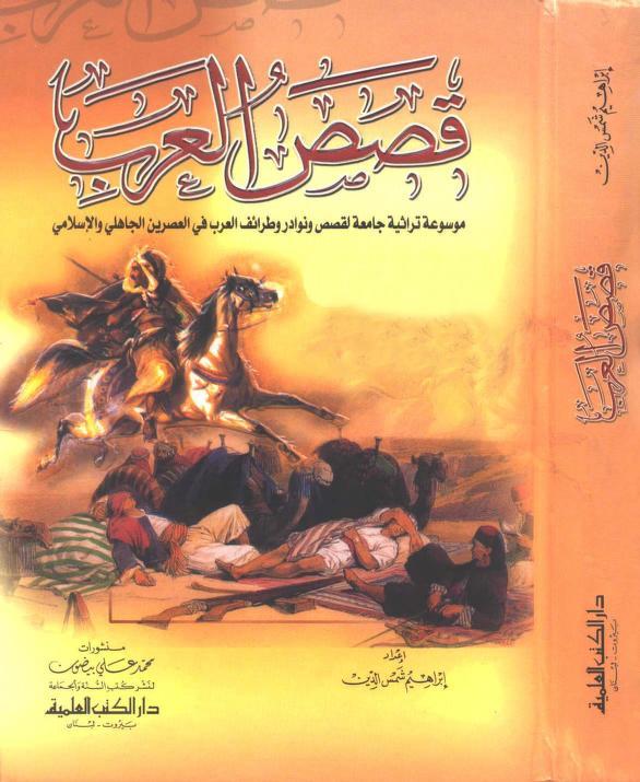 موسوعة قصص و نوادر و طرائف العرب ابراهيم شمس الدين Free Download Borrow And Streaming Internet Archive Fiction Books Worth Reading Arabic Books Books