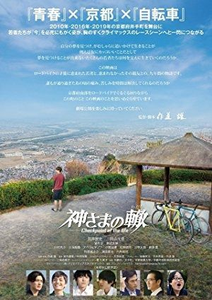 movie 720p watch without downloading year 2018 kamisama no wadachi