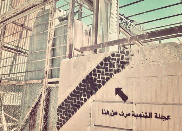 Arabic Street Art in Kuwait