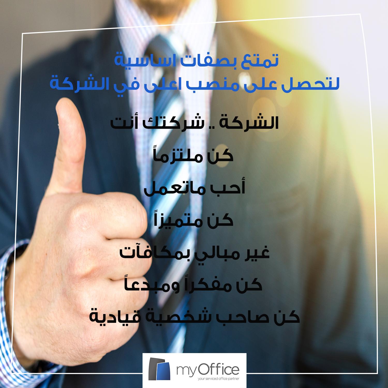 هل تريد الحصول على منصب اعلى في الشركة اليك بعض الصفات التي يجب ان تتمتع بها رواد الاعمال رجال الاعمال صفات قيادية مكاتب مجهزة مكاتب ل Thumbs Up Thumb