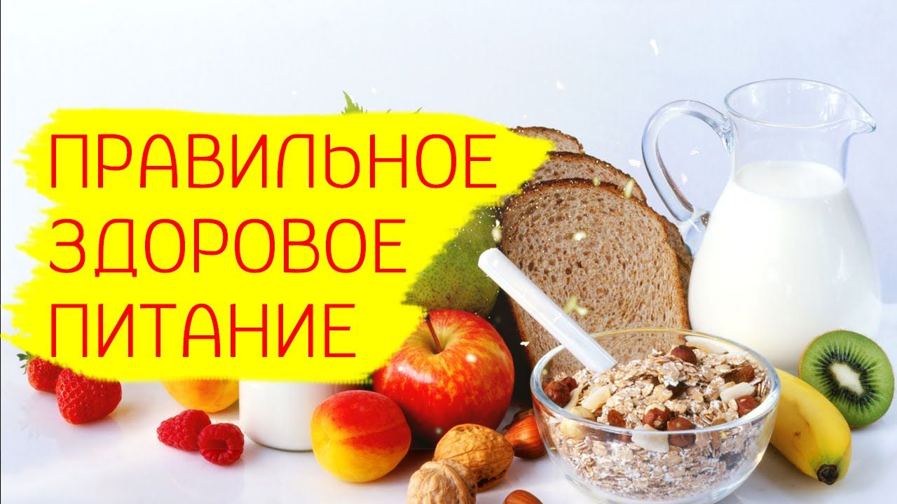 правильное питание с чего начать чтобы похудеть