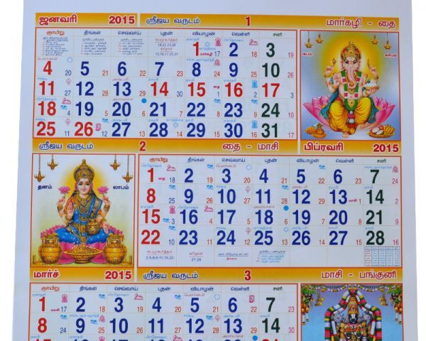 Tamil Monthly Calendar January 2015 Calendar Template Free