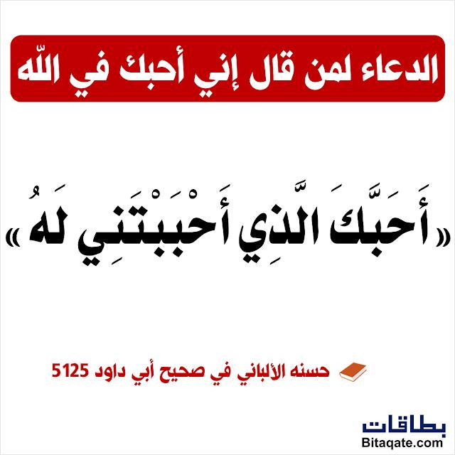 الدعاء لمن قال إني أحبك في الله موقع بطاقات لنشر العلم النافع Arabic Calligraphy Allah Image