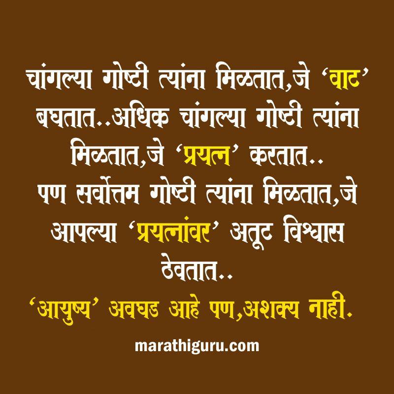 Marathi Suvichar Marathi Marathi Quotes Hindi Quotes Quotes