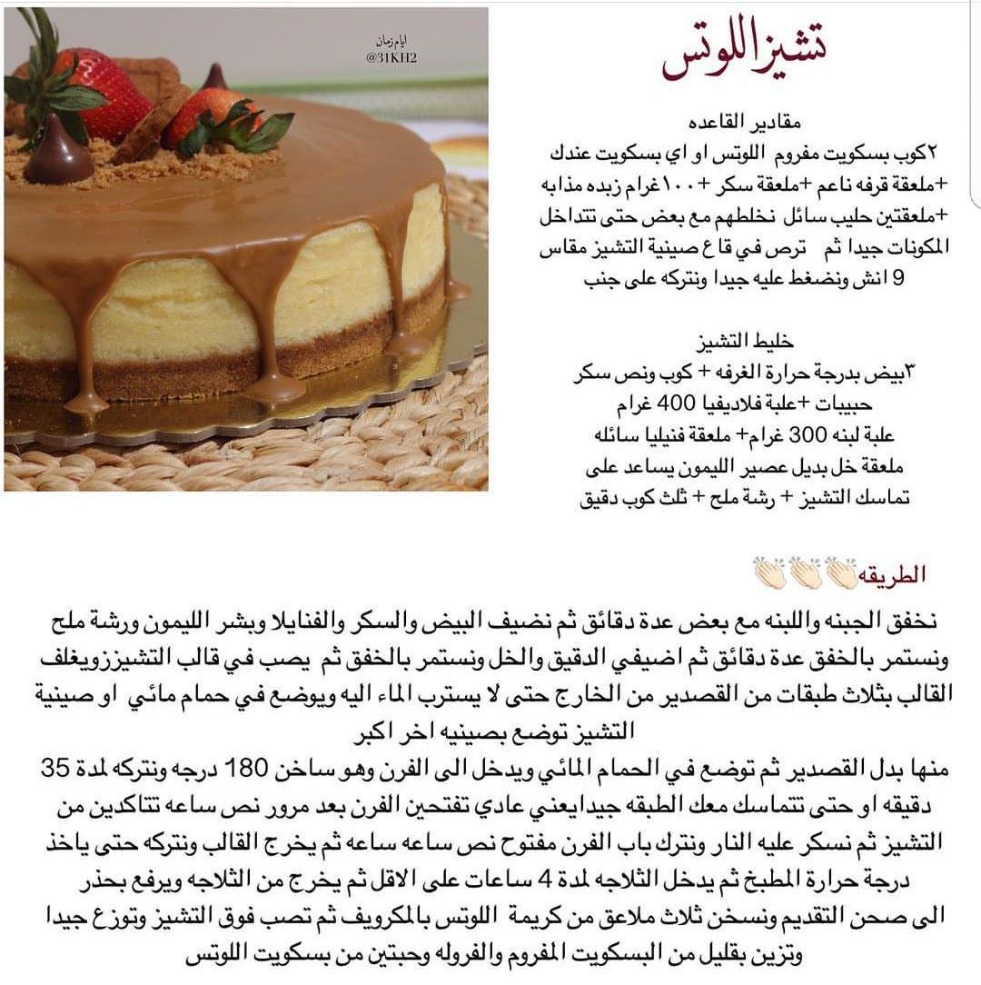 Pin By Azaam Saad On كيك و حلويات Arabic Food Food Desserts