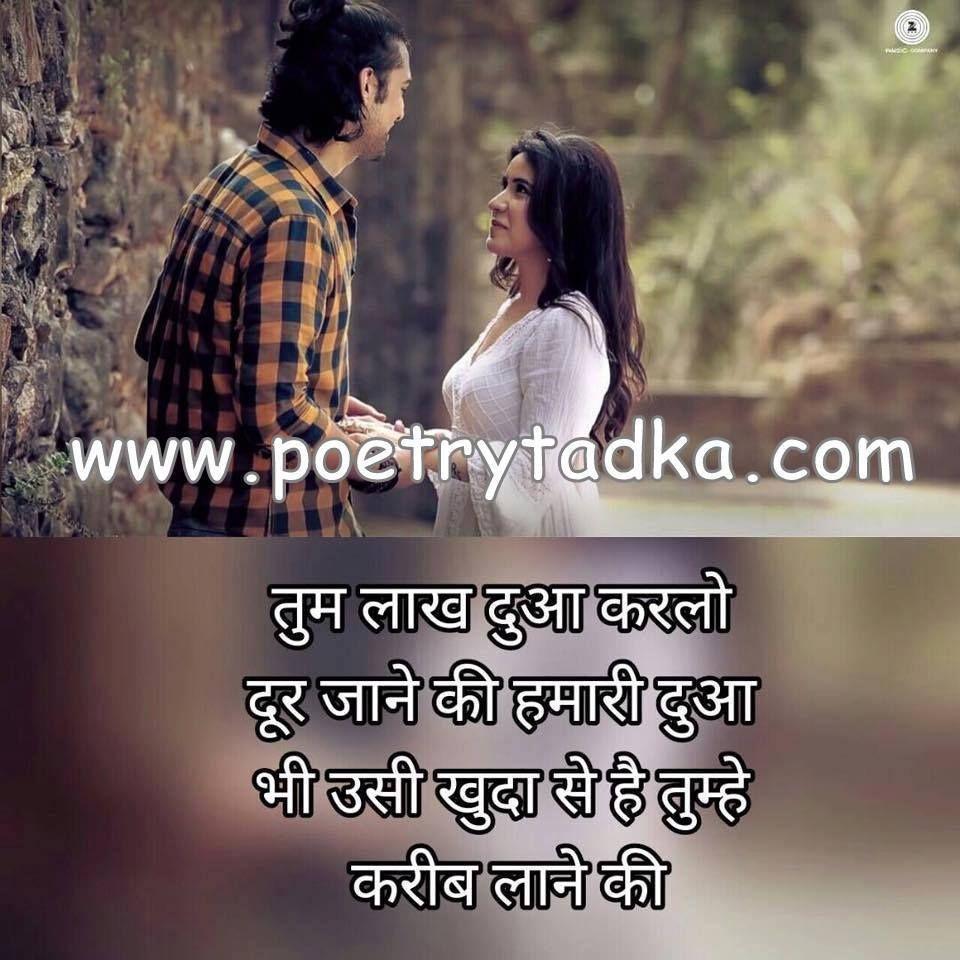 wedding anniversary wishes shayari in hindi%0A Hindi shayari app website only for                                 lovers