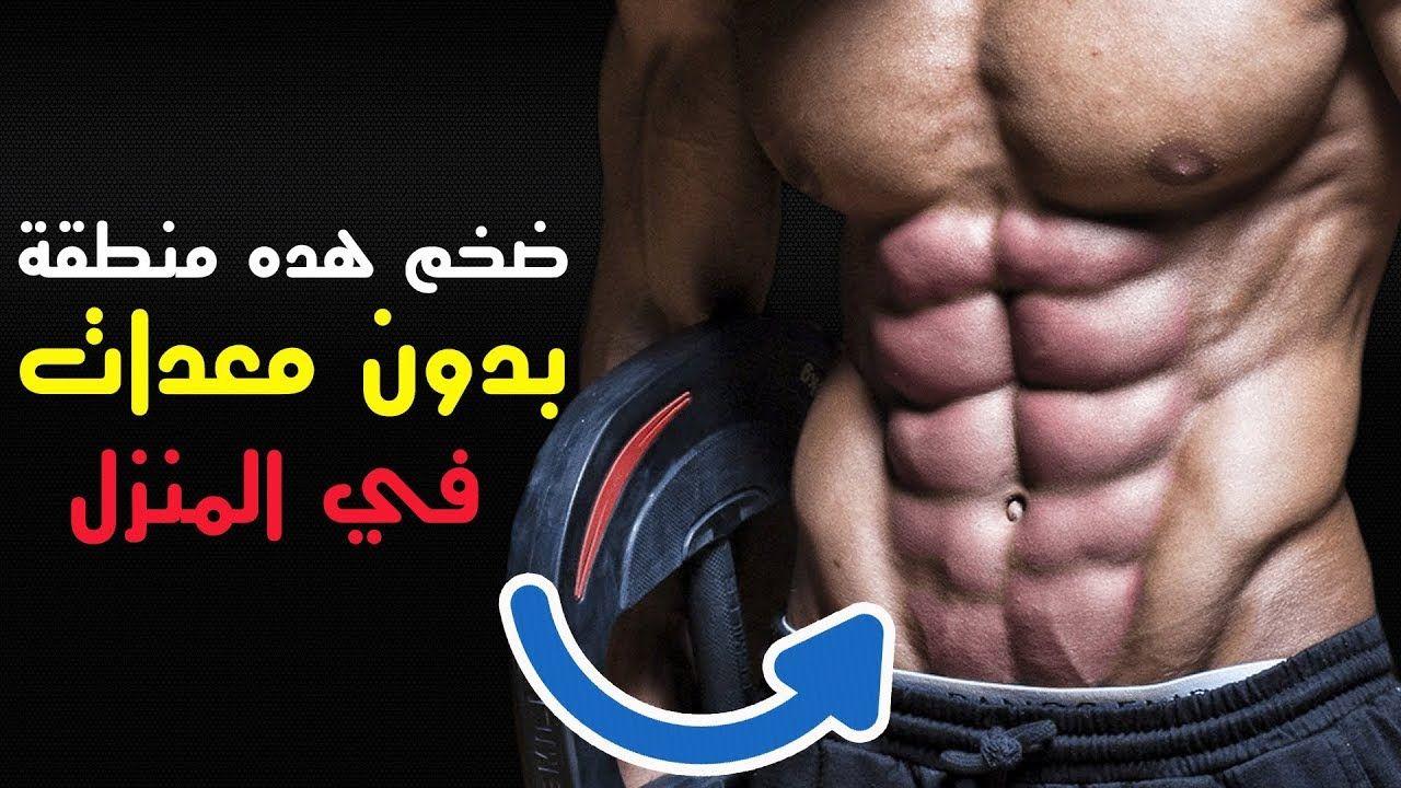 New Video By مهووس عضلات كمال الاجسام On Youtube تمارين عضلات البطن في المنزل تمارين عضلات البطن في البيت تمارين عضلات البطن بدون معدات Abs Workout تمارين م Abs